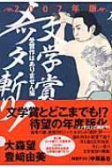 文学賞メッタ斬り! 2007年版 受賞作はありません編