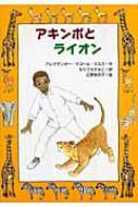 アキンボとライオン 文研ブックランド