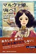マルヴァ姫、海へ! ガルニシ国物語 下 児童図書館・文学の部屋