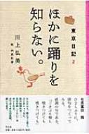 東京日記 2 ほかに踊りを知らない。