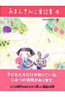 あまんきみこ童話集 4