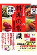 ビジュアル版 調理以前の料理の常識 今日から使えるシリーズ