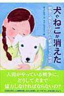 犬やねこが消えた 戦争で命をうばわれた動物たちの物語 戦争ノンフィクション