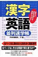 「漢字・英語」並列速学帳 読めない漢字が読める!英語にできる!