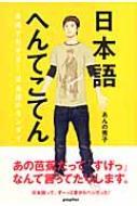 日本語へんてこてん 古典でわかる!日本語のモンダイ