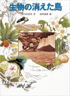 生物の消えた島 福音館の科学の本