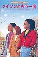 メイゾンともう一度 マディソン通りの少女たち 3 ポプラ・ウイング・ブックス