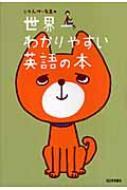 じゅんぺー先生の世界一わかりやすい英語の本