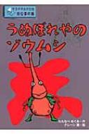 うぬぼれやのゾウムシ ヤマガタはかせの昆虫事件簿