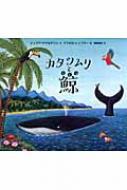 カタツムリと鯨 児童図書館・絵本の部屋