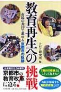 教育再生への挑戦 市民の共汗で進める京都市の軌跡