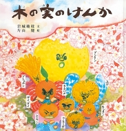 木の実のけんか 日本傑作絵本シリーズ