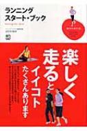 ランニング・スタート・ブック 趣味の教科書