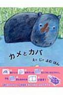 カメとカバ えとじでよむほん 児童図書館・絵本の部屋