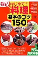おいしくできる!はじめての料理基本のコツ150 コツがわかる本!