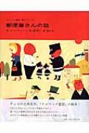 郵便屋さんの話 チャペック童話絵本シリーズ