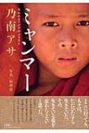 ミャンマ-失われるアジアのふるさと