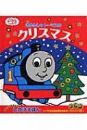きかんしゃトーマスのクリスマス