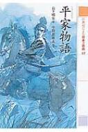 21世紀によむ日本の古典 11 平家物語