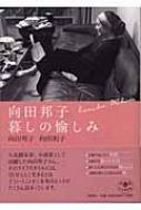 向田邦子 暮しの愉しみ とんぼの本