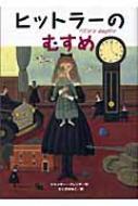 ヒットラーのむすめ 鈴木出版の海外児童文学
