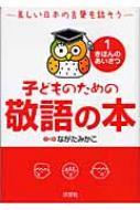 子どものための敬語の本 美しい日本の言葉を話そう 1 きほんのあいさつ