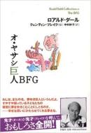 オ・ヤサシ巨人BFG ロアルド・ダールコレクション