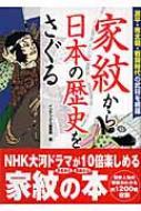 家紋から日本の歴史をさぐる 源平・南北朝・戦国時代の武将を網羅