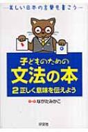 子どものための文法の本 美しい日本の言葉を書こう 2 正しく意味を伝えよう
