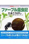 ファーブル昆虫記 たまころがし 科学絵本ライブラリー
