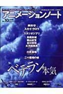 アニメーションノート No.10 アニメーションのメイキングマガジン