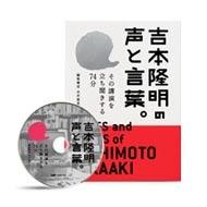 吉本隆明の声と言葉。 その講演を立ち聞きする74分 Hobonichi Books