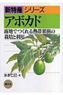 アボカド 露地でつくれる熱帯果樹の栽培と利用 新特産シリーズ