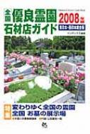 全国優良霊園・石材店ガイド 東日本・西日本統合版 2008年
