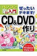 ぜったいデキます!CD&DVD作り Windows Vista対応 パソコン楽ラク入門
