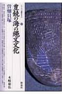 豊饒の海の縄文文化・曽畑貝塚 シリーズ「遺跡を学ぶ」