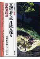 黒耀石の原産地を探る・鷹山遺跡群 シリーズ「遺跡を学ぶ」別冊