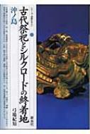 古代祭祀とシルクロードの終着地 沖ノ島 シリーズ「遺跡を学ぶ」