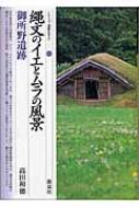 縄文のイエとムラの風景 御所野遺跡 シリーズ「遺跡を学ぶ」