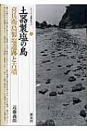 土器製塩の島・喜兵衛島製塩遺跡と古墳 シリーズ「遺跡を学ぶ」