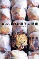 A.R.Iのお菓子の提案 dailyマフィンとビスケット