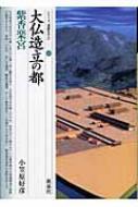 大仏造立の都・紫香楽宮 シリーズ「遺跡を学ぶ」
