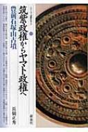 筑紫政権からヤマト政権へ・豊前石塚山古墳 シリーズ「遺跡を学ぶ」