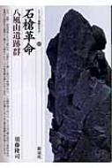 石槍革命 八風山遺跡群 シリーズ「遺跡を学ぶ」