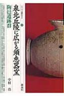 泉北丘陵に広がる須恵器窯 陶邑遺跡群 シリーズ「遺跡を学ぶ」