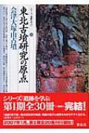 東北古墳研究の原点・会津大塚山古墳 シリーズ「遺跡を学ぶ」