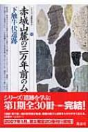 赤城山麓の三万年前のムラ 下触牛伏遺跡 シリーズ「遺跡を学ぶ」