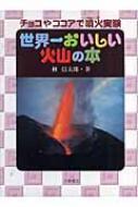 世界一おいしい火山の本 チョコやココアで噴火実験 自然とともに