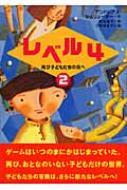 レベル4 2 再び子どもたちの街へ 新しい世界の文学