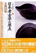 日本考古学の原点・大森貝塚 シリーズ「遺跡を学ぶ」